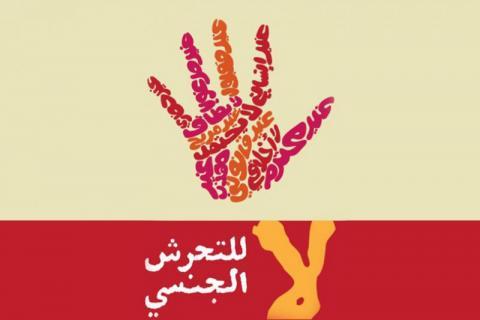 القيروان: أستاذة مسرح تطلق صيحة فزع لإنقاذ تلاميذها من أستاذ متحرش