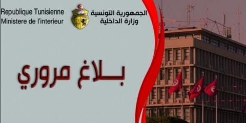 الإدارة العامة للحرس الوطني تحذر مستعملي هذه الطرقات...