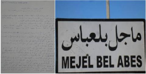 استقالة جماعية لمديري مدارس ماجل بلعباس..
