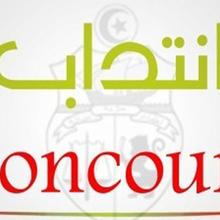 وزارة الداخلية تفتح مناظرة خارجية لانتداب ملازمين أول