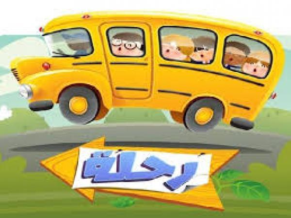 5 فوائد للرحلات المدرسية أهمها تعزيز ثقة الطفل بذاته