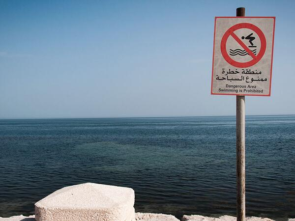 ممنوع السباحة في 17 شاطئا تونسيا !
