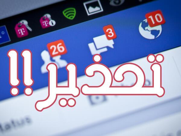 """تحذير لمستعملي """"فايسبوك"""" من مسابقة وهمية"""