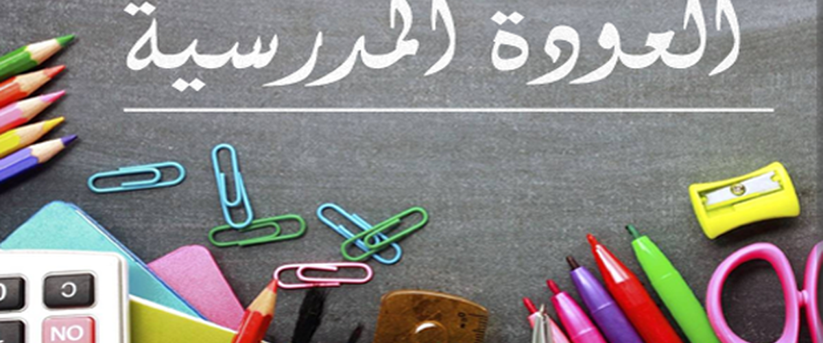 التاريخ المحدد للانتخابات الرئاسية يعطل العودة المدرسية (بن سالم)